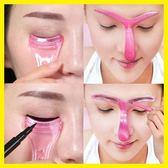 新年鉅惠畫眉輔助器 描眉器 眉毛卡 修眉輔助器 化妝用具