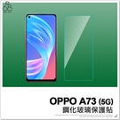 OPPO A73 5G 鋼化玻璃貼 手機螢幕 保護貼 保貼 防刮 9H鋼化 玻璃膜 非滿版 保護膜 鋼化膜 H06X3