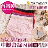 女性中腰蕾絲女內褲 莫代爾纖維 超親膚 舒適透氣 台灣製造 No.237-席艾妮SHIANEY