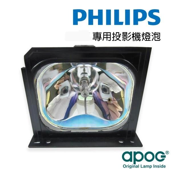 【APOG投影機燈組】適用於《MITSUBISHI LVP-X70》★原裝Philips裸燈★