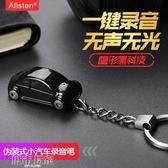 錄音筆 Alisten-S21小汽車飾品錄音筆 專業高清智慧降噪聲控迷你學生商務 生活主義