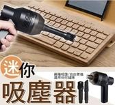 現貨-免運費!  迷你吸塵器 電池吸塵器 手持小型吸塵器 小縫隙清潔 電腦主機鍵盤