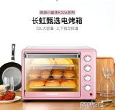 電烤箱 烤箱家用烘焙多功能全自動蛋糕迷你電烤箱220v igo 榮耀3c