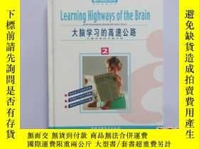 二手書博民逛書店大腦學習的高速公路:兒童早期的大腦開發罕見2 精裝本26761