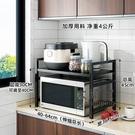 微波爐置物架 可伸縮廚房置物架微波爐架子烤箱收納家用雙層台面桌面電飯鍋櫥櫃T
