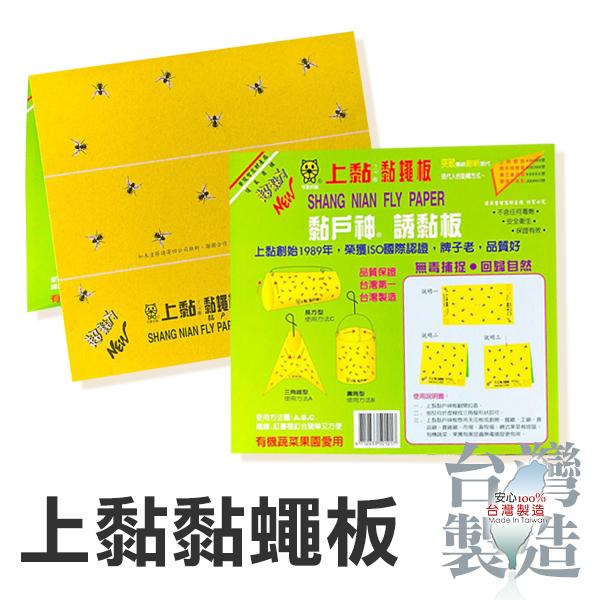 台灣製造 上黏 黏蠅板  5張入/包 黏蒼蠅 黏果蠅【小紅帽美妝】