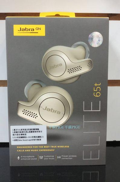 平廣 正台灣公司貨保送好禮 Jabra Elite 65t 米金色 米色 鉑金色 藍芽耳機 真無線 耳機