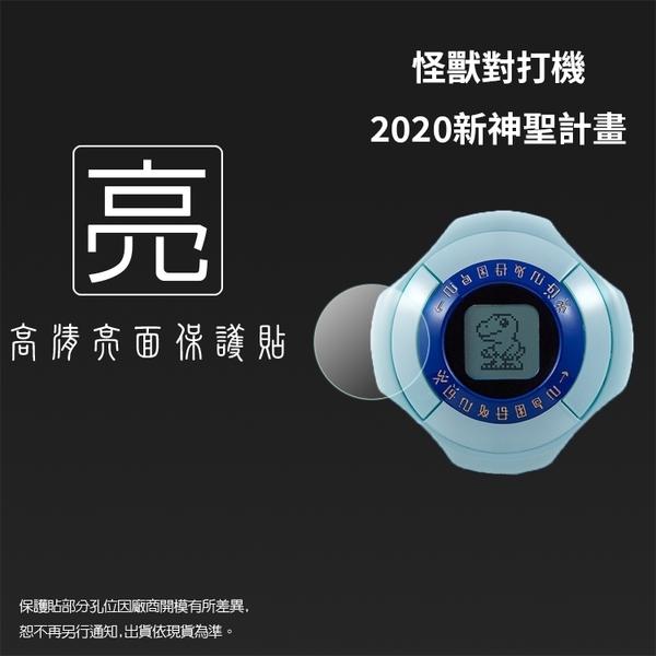 ◆亮面螢幕保護貼 數碼寶貝 怪獸對打機 2020新神聖計畫【一組三入】軟性 亮貼 亮面貼 保護膜