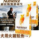【 培菓平價寵物網】紐崔斯 無榖養生系列犬用火雞鮭魚配方200g