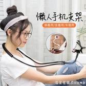 平板手機懶人支架套脖掛在脖子上的手機支架浴室手機架看電視防水 漾美眉韓衣