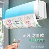 空調擋風板 美的空調擋風板防直吹格力壁掛式擋風罩出風口防風罩遮風板導通用T 6色