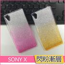 閃粉漸層  Sony Xperia X 手機殼 漸變 彩虹漸層 索尼 XA 保護套 TPU SONY XP 軟殼 閃鑽 砂粉鑽│麥麥