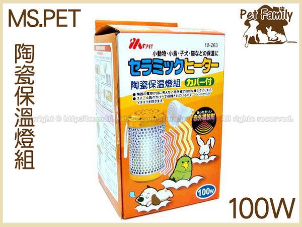 寵物家族-MS.PET小動物陶瓷保溫燈組100W