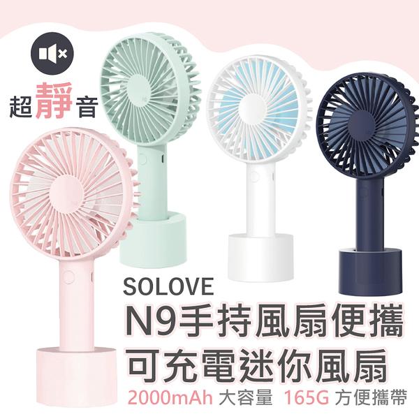 solove 素樂 N9電扇 USB風扇 兒童手持風扇 便攜可充電 迷你小風扇