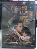 影音專賣店-G12-087-正版DVD*韓片【捉迷藏】-全美宣*文昌熙*孫鉉周