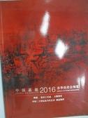 【書寶二手書T3/收藏_XAZ】中國嘉德2016春季拍賣會預覽_陶瓷/家具工藝品等
