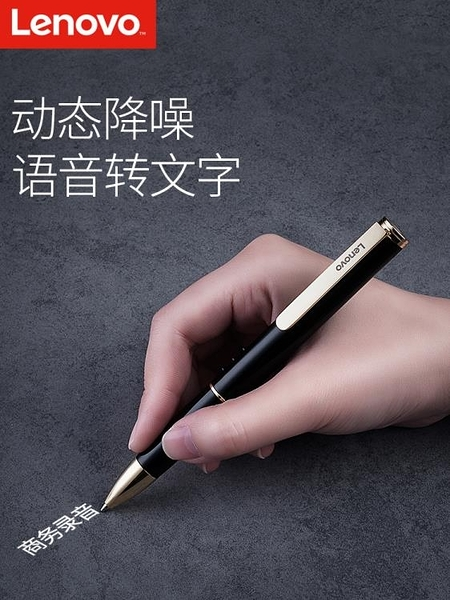 錄音筆 聯想B628筆形錄音筆專業高清降噪會議便攜小隨身 MKS交換禮物