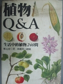 【書寶二手書T4/動植物_GDN】植物Q&A-生活中的植物240問_鄭元春
