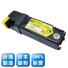 Fuji Xerox CT201635 台灣製日本巴川相容碳粉匣(黃色)