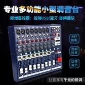 調音台EAROBE WF-4G專業四路六路十路調音臺小型調臺混響效果帶藍芽USB LX 智慧e家
