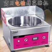 雙12購物節 格琳斯電動棉花糖機商用全自動花式拉絲彩色果味電熱棉花糖機器