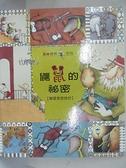 【書寶二手書T9/少年童書_FK1】鼴鼠的祕密_王一梅
