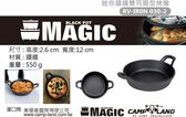 【速捷戶外】【MAGIC】RV-IRON 030-2 迷你鑄鐵雙耳圓型烤盤12cm