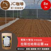 JC咖啡 半磅豆▶哥斯大黎加 拉斯拉哈斯莊園 黑蜜 ★送-莊園濾掛1入 ★10月特惠豆