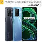 realme 8 (4G/128G) 6.5吋雙5G三鏡頭超輕薄手機