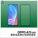 OPPO A73 5G 霧面滿版鋼化玻璃保護貼 玻璃貼 保護膜 鋼化膜
