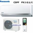 【Panasonic國際】CS-PX50FA2 / CU-PX50FHA2 頂級PX變頻冷暖分離式/適7-9坪