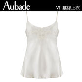 Aubade-Crepuscule 蠶絲S-XL細帶短上衣(珍珠白)VI38