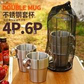 韓國戶外無磁不銹鋼雙層杯4件套6件套杯野餐隔熱防燙咖啡杯啤酒杯卡卡西