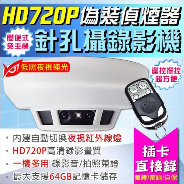 【台灣安防】監視器 HD 720P 隱密居家攝影機 蒐證錄影器 邊充電邊錄影 循環錄影 支援64G 偵防器材