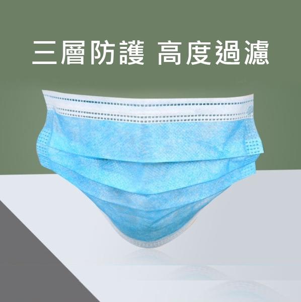 Qmishop 50入 成人三層平面不織布口罩 /防塵/防臭/保護喉嚨 非醫用【J336】
