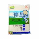 【台糖優食】有機米(白米)2公斤裝 x1包_限量特惠效期20201219