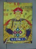 【書寶二手書T1/一般小說_GSG】雍正皇帝-九王奪嫡(上)_二月河