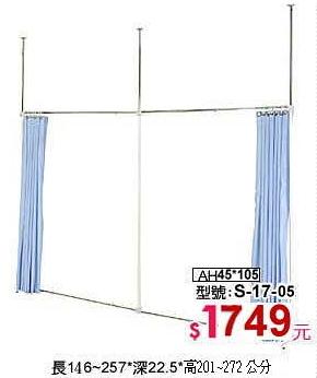 【中華批發網DIY家具】S-17-05-一字延伸型伸縮防塵屏風