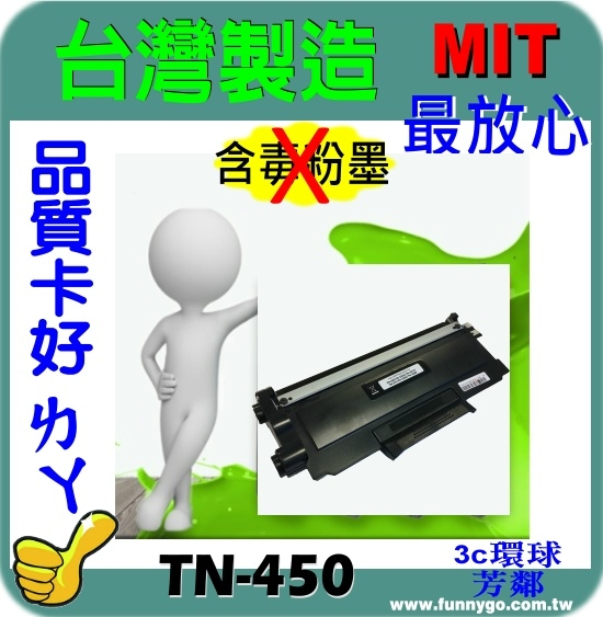 BROTHER 兄弟 相容碳粉匣 高容量 TN-450 適用 HL-2240D/HL-2220/DCP-7060D/MFC-7360/MFC-7360N/MFC-7460DN/MFC-7860DW