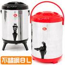 8公升保溫豆漿桶304不鏽鋼8L茶水桶冰桶冷熱雙層保溫奶茶桶開水桶擺攤戶外露營野餐推薦哪裡買