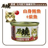 【力奇】原燒貓罐(除毛球)-白身鮪魚+柴魚-80g-24元/罐  可超取(C182C03)