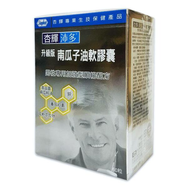 杏輝沛多升級版南瓜子油軟膠囊 60粒 昇級版 批號已經割除,不介意再購買 公司貨中文標 PG美妝