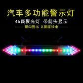 警示燈 汽車太陽能爆閃燈通用裝飾燈太陽能防追尾LED燈條雙箭頭警示燈【美物居家館】