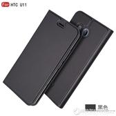 淘星 HTC U11手機殼HTC u11life防摔保護套u11翻蓋式皮套插卡支架全包邊  圖拉斯3C百貨