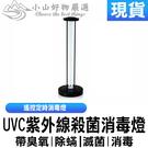 現貨 110V遙控定時消毒燈 UVC紫外線殺菌消毒燈 帶臭氧 除螨滅菌燈38W 防疫