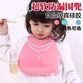 85折吃飯圍兜嬰幼兒防水圍嘴兒童立體柔軟食飯兜開學季