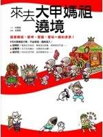 二手書《來去大甲媽祖遶境:跟著媽祖,愛呷、愛跟、愛玩一路知透透!》 R2Y ISBN:9861206361