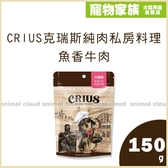 寵物家族-CRIUS克瑞斯純肉私房料理-魚香牛肉150g(犬貓零食)