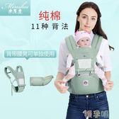 抱娃腰凳腰凳背帶四季多功能嬰兒用品通用寶寶前抱式坐凳  【熱賣新品】