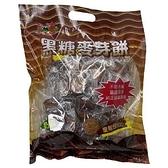 佳饌~黑糖麥芽餅500公克/包